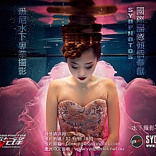 Under Water Photography Posters|悉尼专业水下摄影