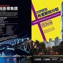 《SYDPHOTOS潮流先鋒時尚雜誌》2015 第二季,總110期|悉尼摄影工作室
