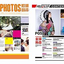 《SYDPHOTOS潮流先鋒時尚雜誌》2015 第二季,總110期 悉尼商业摄影 产品摄影