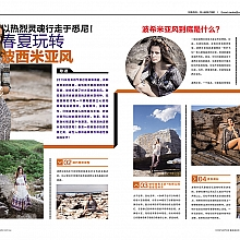 《SYDPHOTOS潮流先鋒時尚雜誌》2015 第三季,總111期|悉尼中外专业模特中介
