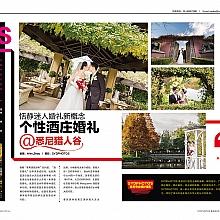 《SYDPHOTOS潮流先鋒時尚雜誌》2015 第三季,總111期|悉尼婚礼策划
