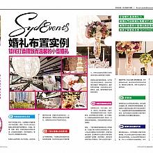 搶先預覽版:《澳洲潮流先鋒雜誌》2015 第四季,總112期|悉尼婚礼策划