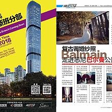 搶先預覽版:《澳洲潮流先鋒雜誌》2015 第四季,總112期|悉尼摄影工作室