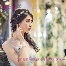 [2016澳洲TVB華裔小姐競選-悉尼賽區]-亞軍-Emily YU|悉尼化妆师|新娘化妆